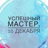 """Успешный мастер салона красоты"""