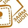 Займшоп.рф