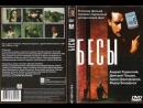 Бесы - Фрагмент (1992)