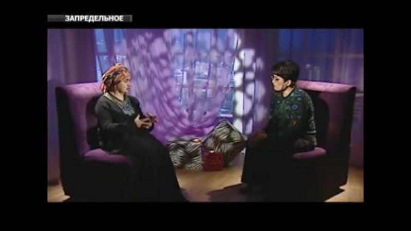 ЗАПРЕДЕЛЬНОЕв гостях Гульчехра Мирсалиева, победитель мистического шоу «Другие», экстрасенс