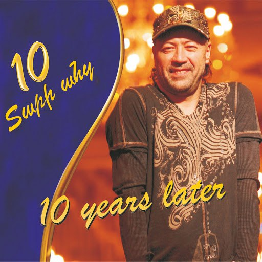 Tata Simonyan альбом 10 Tari Anc (Live Concert in Yerevan)