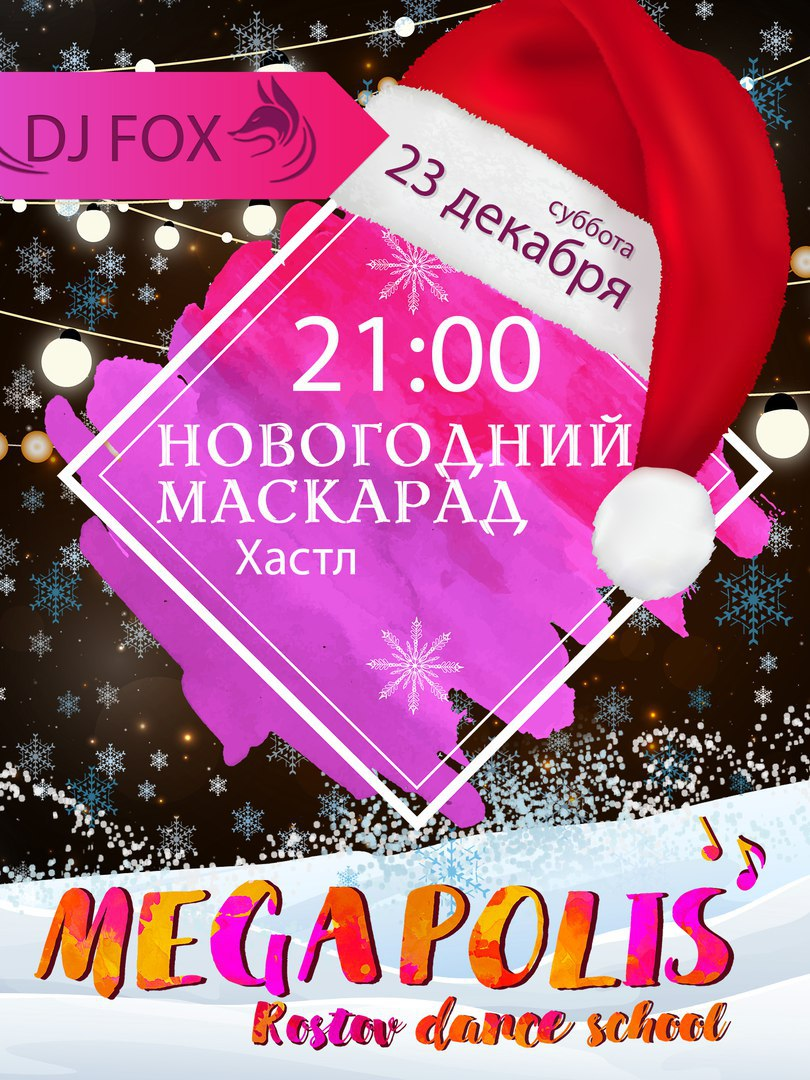 Афиша Ростов-на-Дону 23 декабря Hustle Party Новогодний Маскарад