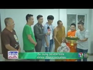 [170804] Seventeen (세븐틴) @ Thai TV Channel 3