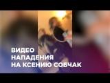 Видео нападения на Ксению Собчак