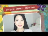 Обо мне (Вопрос? Ответ) || About Me (Q&A) | Корейская косметика из Кореи, Сеула (Korea/Seoul)