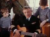 Ролан Быков - Выбирайте море - из хф