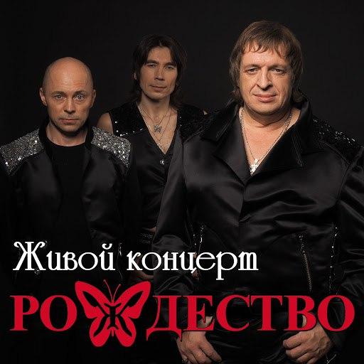 Рождество альбом Живой концерт (Live)