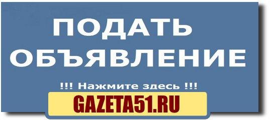 Мурманск форум недвижимость подать объявление доска объявлений одноразовая посуда куплю