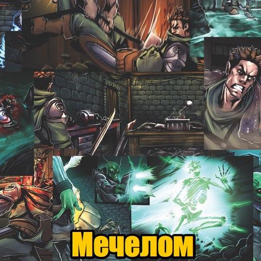 Интерактивные новеллы «Мечелом»