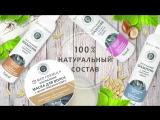 Презентация - Средства для волос с грязью Сакского озера (Мануфактура Дом Природы)