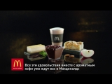 Новые десерты в Макдоналдс