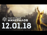 [Игровые новости] Ещё Больше Минералов 12.01.2018