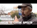 Андрей Поляков после 15 суток административного ареста