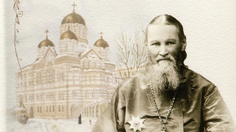 праведный Иоанн Кронштадтский МОЯ ЖИЗНЬ ВО ХРИСТЕ