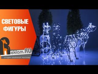 Новогоднее оформление 2018 ? Световые фигуры от REKLAM.RU