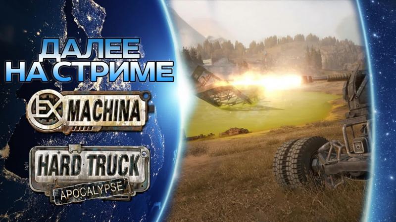Апокалипсис ● Ex machina\Hard truck apocalypse ● 464 ●
