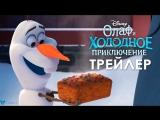 Олаф и холодное приключение - трейлер