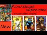 Lego Ninjago Коллекция карточек (стартовый набор) Новая серия! New!