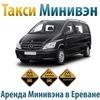 Аренда Минивэн Такси в Ереване