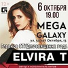 ELVIRA T в ЧЕБОКСАРАХ 06 октября!