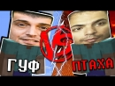 [Kowiy] ГУФ VS ПТАХА - ВЕРСУС БАТЛ | ПАРОДИЯ В МАЙНКРАФТЕ