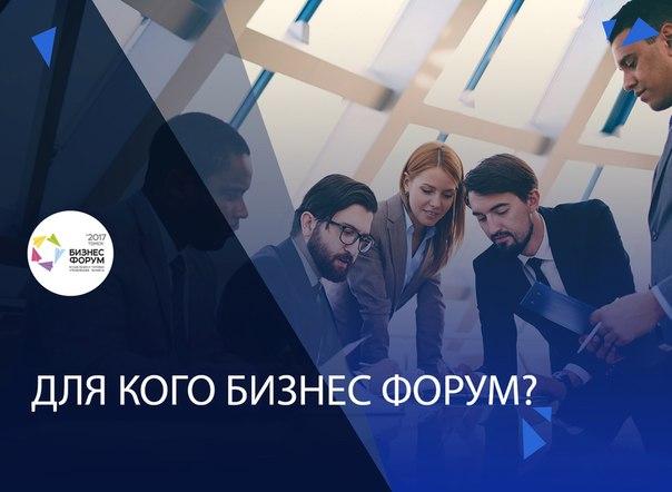 Для кого бизнес форум?ВЛАДЕЛЬЦЫ БИЗНЕСА Быть номинальным владельцем