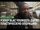Blac Youngsta дарит пластическую операцию за лучший тверк [Рифмы и Панчи]