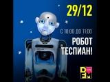 Робот Теспиан на DFM