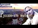 Фильм Аркадия Мамонтова Русские кто мы 2017 HD