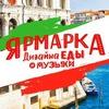 SummerTime Market|8 октября|Челябинск