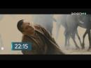 15 желтоқсан 22:15-те «Жаужүрек мың бала» тарихи драмасын өткізіп алмаңыз!