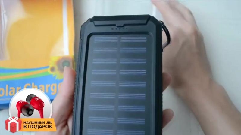 Power Bank 20000 mAh на солнечных батареях наушники в подарок!