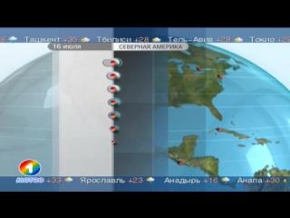 Погода сегодня, завтра, видео прогноз погоды на 3 дня 16.7.2017