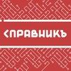 СправникЪ. Выездной ремонт iPhone и ПК
