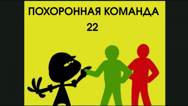 ПОХОРОННАЯ КОМАНДА - ЭПИЗОД 22 (НИМАР ДАММА)
