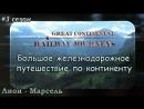 Большое железнодорожное путешествие по континенту 3 сезон Лион Марсель