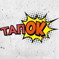 Логотип тапОК
