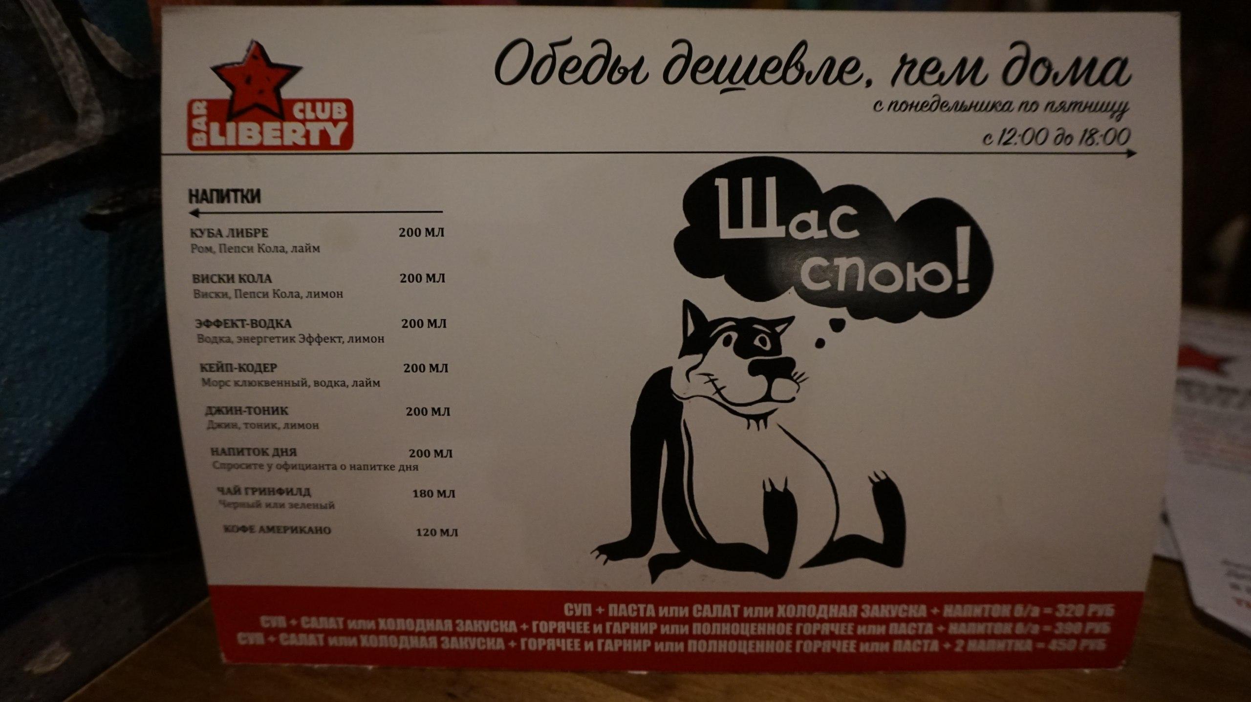 Клуб Liberty. Самое хамское отношение к клиентам в Москве