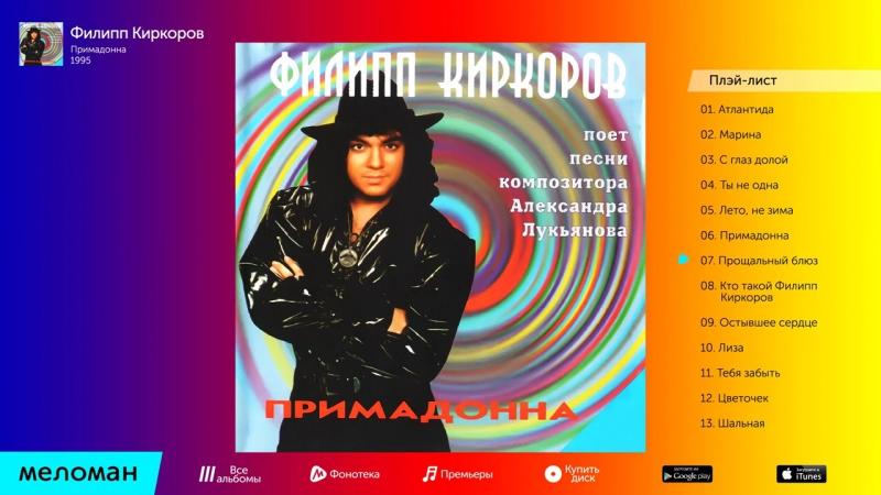 Филипп Киркоров - Примадонна (Альбом 1995 г)