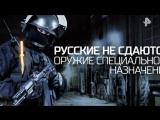 Документальный спецпроект. Русские не сдаются! Оружие специального назначения