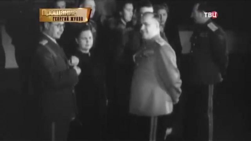 Георгий Константинович Жуков. Прощание с незабытым людьми Маршалом