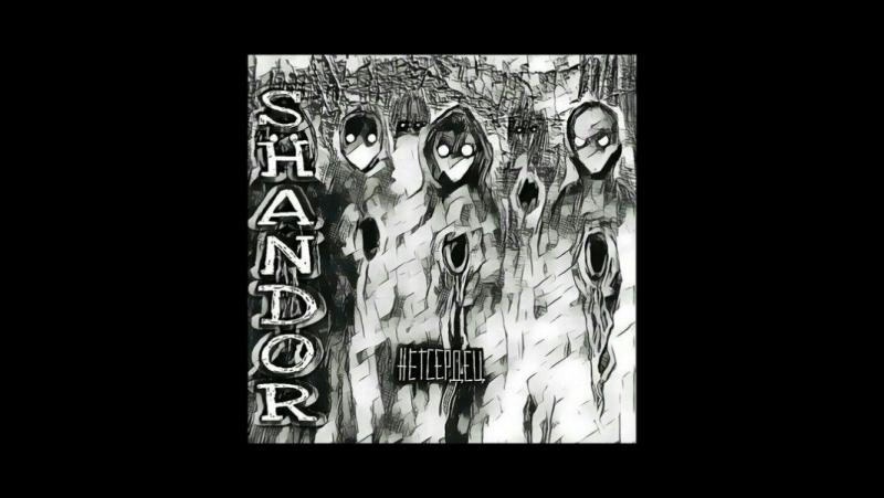 ShandoR - Outro (сведение/мастеринг)