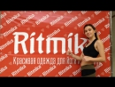 Ritmika_irk_shop