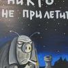 Виссарион: pro at contra
