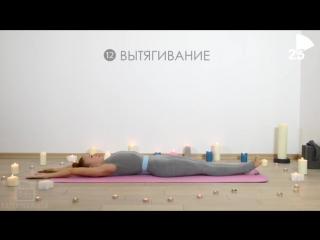 15 минут для релакса спины - Йога для начинающих - Йога дома