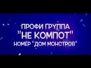 ЦСТ Парадокс/Профи группа Не компот/Номер Дом монстров/Более 3 лет занятий танцами/