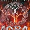 КАЛЕВАЛА В 102dB