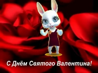 Зайка ZOOBE- музыкальное поздравление С ДнёМ Св. Валентина!