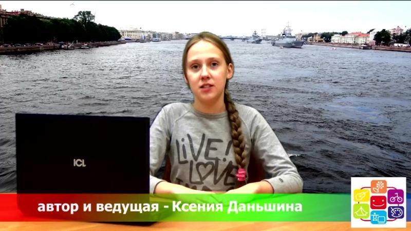 Ксения Даньшина о Дне Морской Пехоты вспоминая ДЕНЬ ВМФ