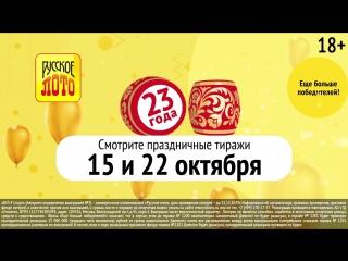День рождения «Русского лото» — 23 года в эфире!